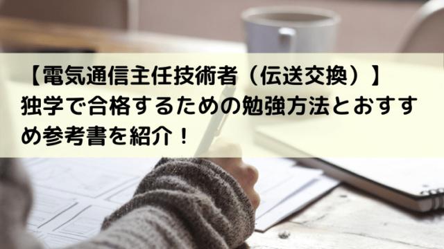 【電気通信主任技術者(伝送交換)】独学で合格するための勉強方法とおすすめ参考書を紹介