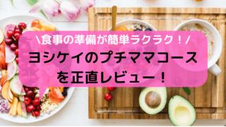 ヨシケイのプチママコース